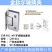 CM-011-90°不锈钢浴室夹
