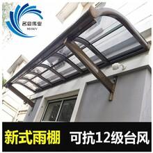 铝合金雨棚遮阳棚露台阳台楼顶防雨阳棚户外别墅庭院停车棚汽车蓬图片
