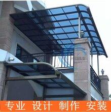 通州定做名豪y-098雨棚别墅遮雨棚阳台露台棚厂家图片