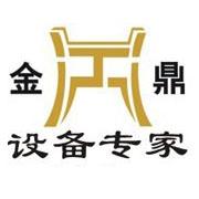 湖南省金鼎二手設備有限公司