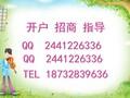 贵州茶叶交易市场全国开户--贵州西部农产品开户交割期图片