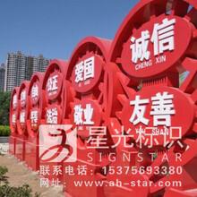 星光标识制作江苏社会主义核心价值标识