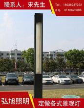 扬州弘旭照明生产方形LED景观灯2-5米小区路灯
