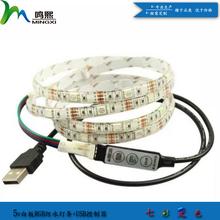 供应5V5050RGB30灯童车玩具灯条低压灯条5VRGB灯条