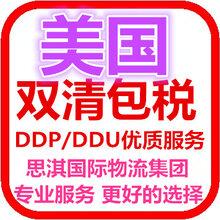 深圳发货代美国亚马逊的货代哪家更专业更安全更快捷