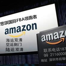 深圳空运到美国亚马逊仓库包清关货代