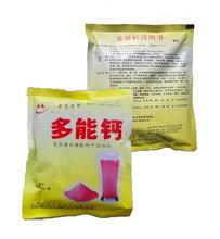钙质补充剂--多能钙说明书