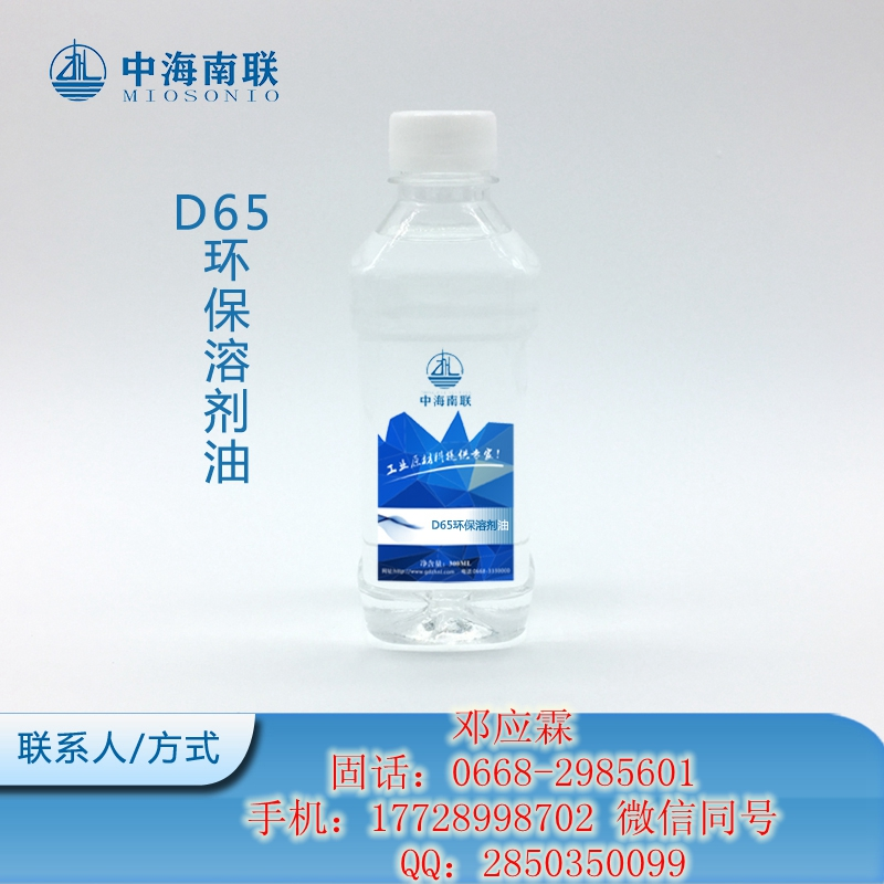D90环保溶剂油