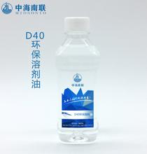 茂名溶剂油厂家生产的低硫、低芳、无毒、无异味D40环保溶剂油图片
