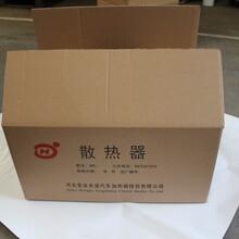厂家直销定制瓦楞纸箱长期合作专门定制