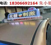 出租车led车顶屏(七彩色.炫)