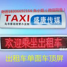 led车载显示屏出租车私家车皮卡顶灯屏广告屏效果更佳