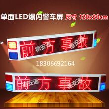 昆明警车LED车载显示屏带爆闪灯巡逻车观光车LED电子屏