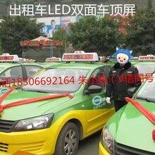 广东P6出租车LED显示屏单面双面全国发货