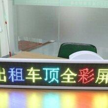 德安通彩色出租车LED显示屏高清细节图