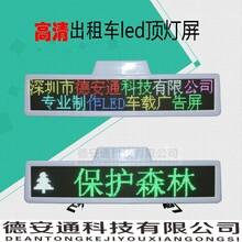 高清全彩出租车LED显示屏