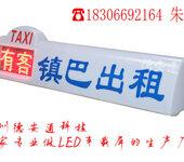 德安通LED出租车顶灯屏的特点与功能介绍