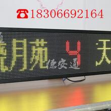 河北公交公司专用公交车LED线路牌广告屏