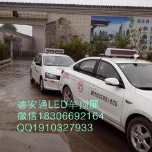 德安通专供贵州省驾校考试车教练车LED顶灯屏质量可靠