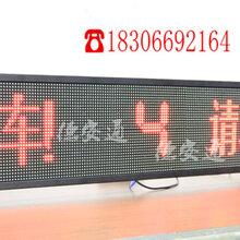 公交车LED电子线路牌车尾全彩广告屏厂家质量可靠