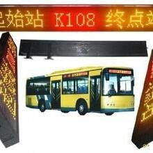深圳公交车LED线路屏哪里有卖?深圳LED公交屏批发价是多少?