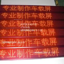 公交车金龙宇通中通校车LED前窗屏广告显示屏暑假大促销