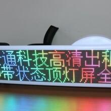 高清全彩出租车LED顶灯屏车载LED彩色车顶广告显示屏带五星评价