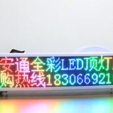 深圳德安通出租车LED顶灯广告屏全彩的各种特点分析