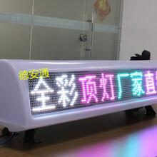 全国供应P6车载滚动显示屏全彩单红LED电子显示车载屏