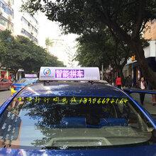 最新款LED车载显示屏出租车LED双面全彩顶灯屏前屏四字后屏8字