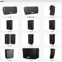 河南专业音响设备厂家|郑州会议音响设备批发|河南音响系统设备公司