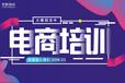 桐鄉美工PS淘寶天貓店鋪裝修(宇都培訓)