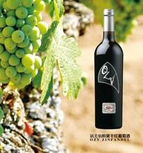 广州进口红酒批发供应批发美国OZV仙粉黛红葡萄酒(广州进口红酒批发)