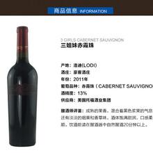 广州进口红酒批发公司供应批发美国三姐妹赤霞珠红葡萄酒
