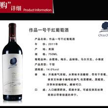 供应批发美国酒王纳帕谷顶级酒作品一号OpusOne红葡萄酒