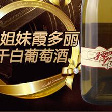红酒批发供应批发美国三姐妹霞多丽葡萄酒(广州进口红酒批发)