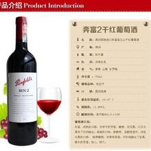 供应批发澳洲奔富酒庄--BIN2红葡萄酒(进口红酒批发)