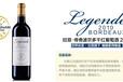 红酒批发供应批发法国拉菲红酒传说波尔多红葡萄酒