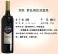 进口红酒批发供应批发法国拉菲传说波亚克红葡萄酒
