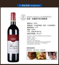 进口红酒批发供应批发法国拉菲珍藏波尔多红葡萄酒