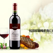 进口红酒批发供应批发法国拉菲珍藏梅多克红葡萄酒