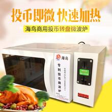 山东投币微波炉生产厂家合肥海鸟电子美的(Midea)M-211
