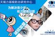 青少年近视矫正,天视力视力矫正欢迎您的到来