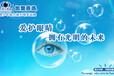 加盟天视力视力保健,让您轻松赢取大财富!
