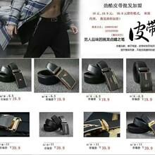 哪种皮带销量好-河南皮带批发厂-厂家直销—19.939.9销售模式