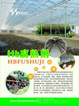 禾盛HB腐熟剂有机肥腐熟剂有机肥发酵剂微生物腐熟剂
