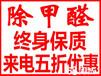 北京除甲醛專業公司_就選奧樂康_安全有效除甲醛