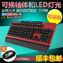 B.FRIENDit壁虎忍者MK3可插拔轴有线电脑电竞游戏机械键盘104键无冲红黑色图片