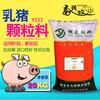 广东乳猪颗粒料Y111厂家直销银龙饲料全价料断奶料保育料