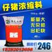 YL999仔猪浓缩料40公斤/袋农业植物性饲料